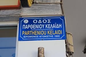 Hania Street sign rental car