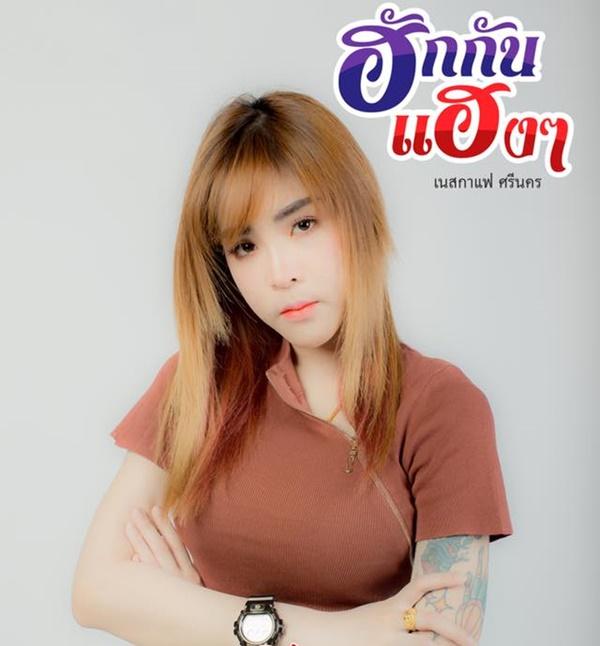 Thai singer Nescafe
